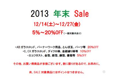 sale-asakusa2013win.jpg