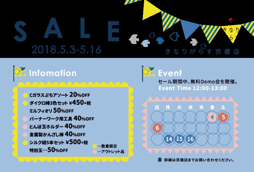 京橋店(大阪)2018スプリングセール!