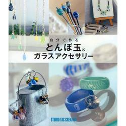 書籍・自分で作るとんぼ玉&ガラスアクセサリー