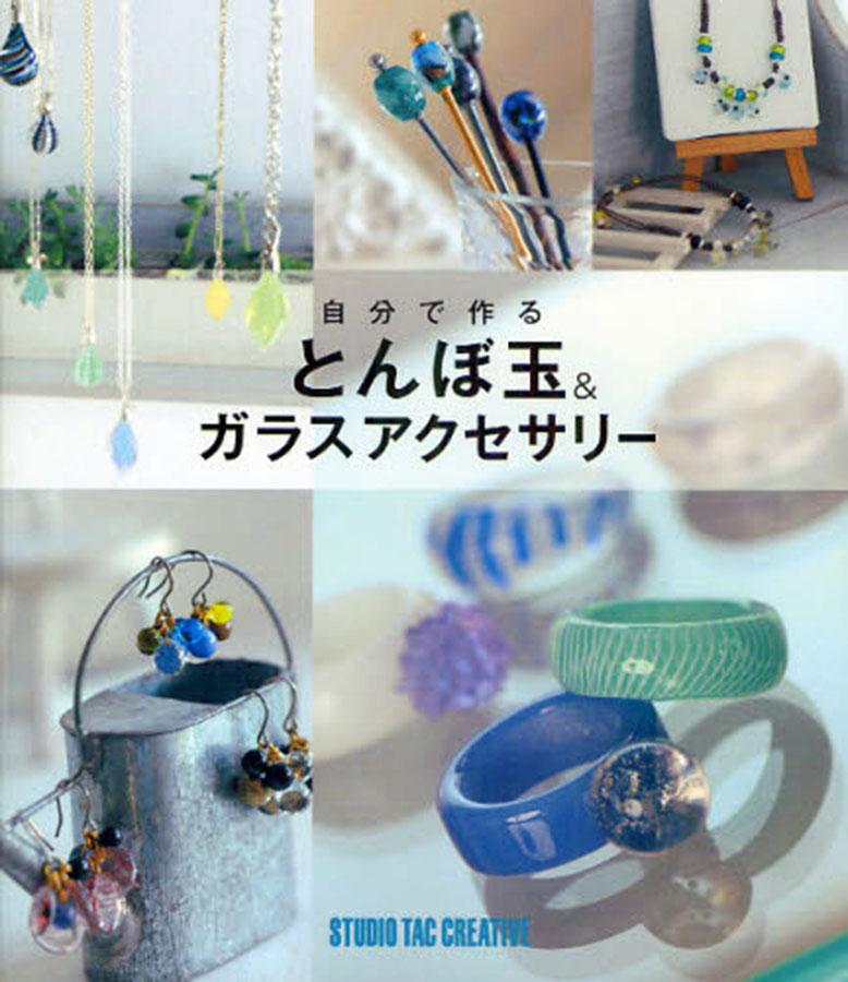 書籍「自分で作るとんぼ玉&ガラスアクセサリー2」が発売されます!