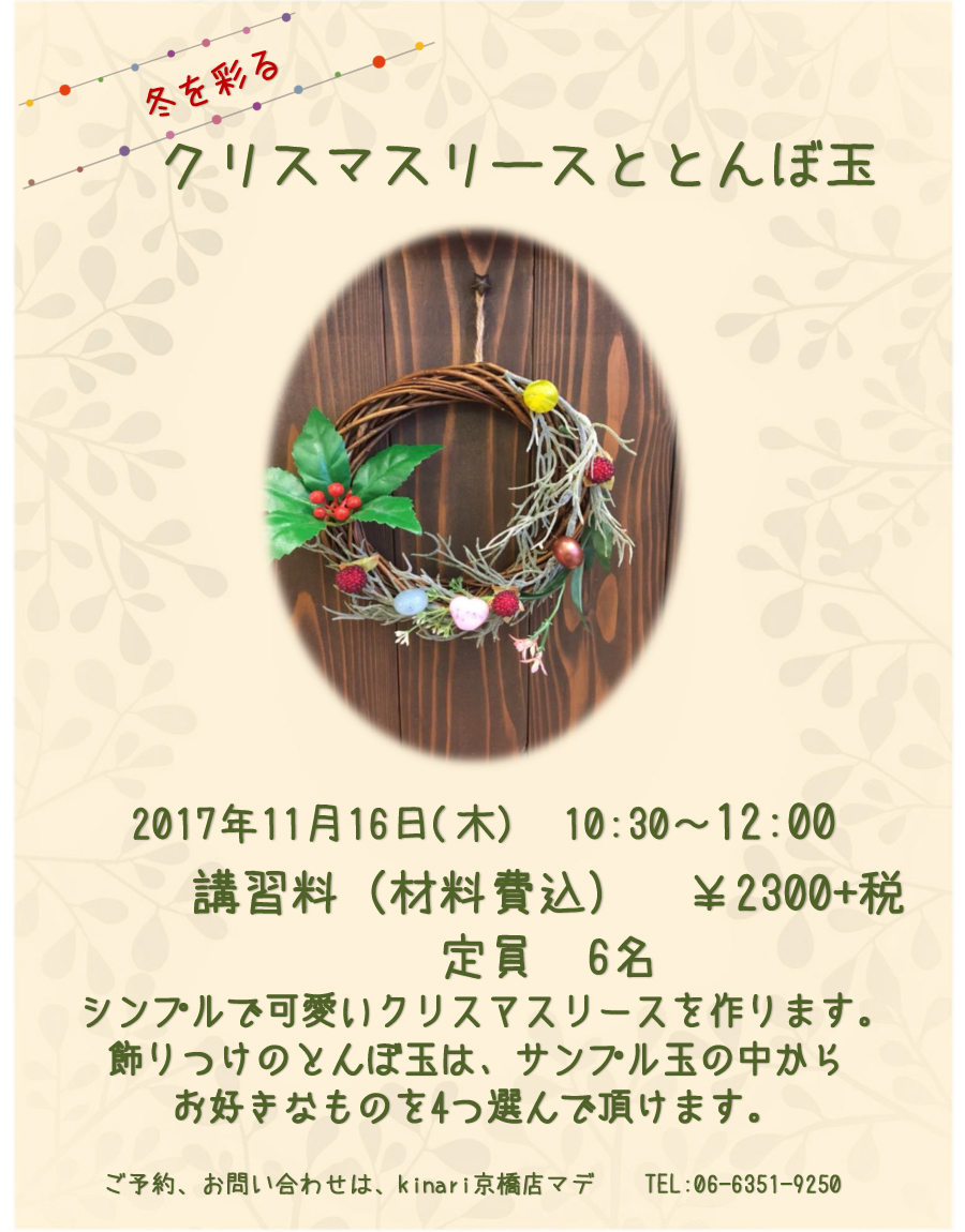 とんぼ玉アクセサリー講座in京橋店(大阪) クリスマスリースととんぼ玉