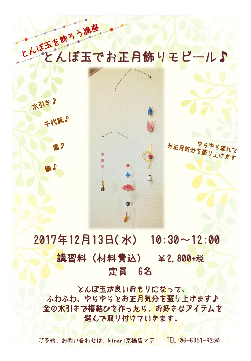 とんぼ玉アクセサリー講座in京橋店(大阪) とんぼ玉でお正月飾りモビール♪