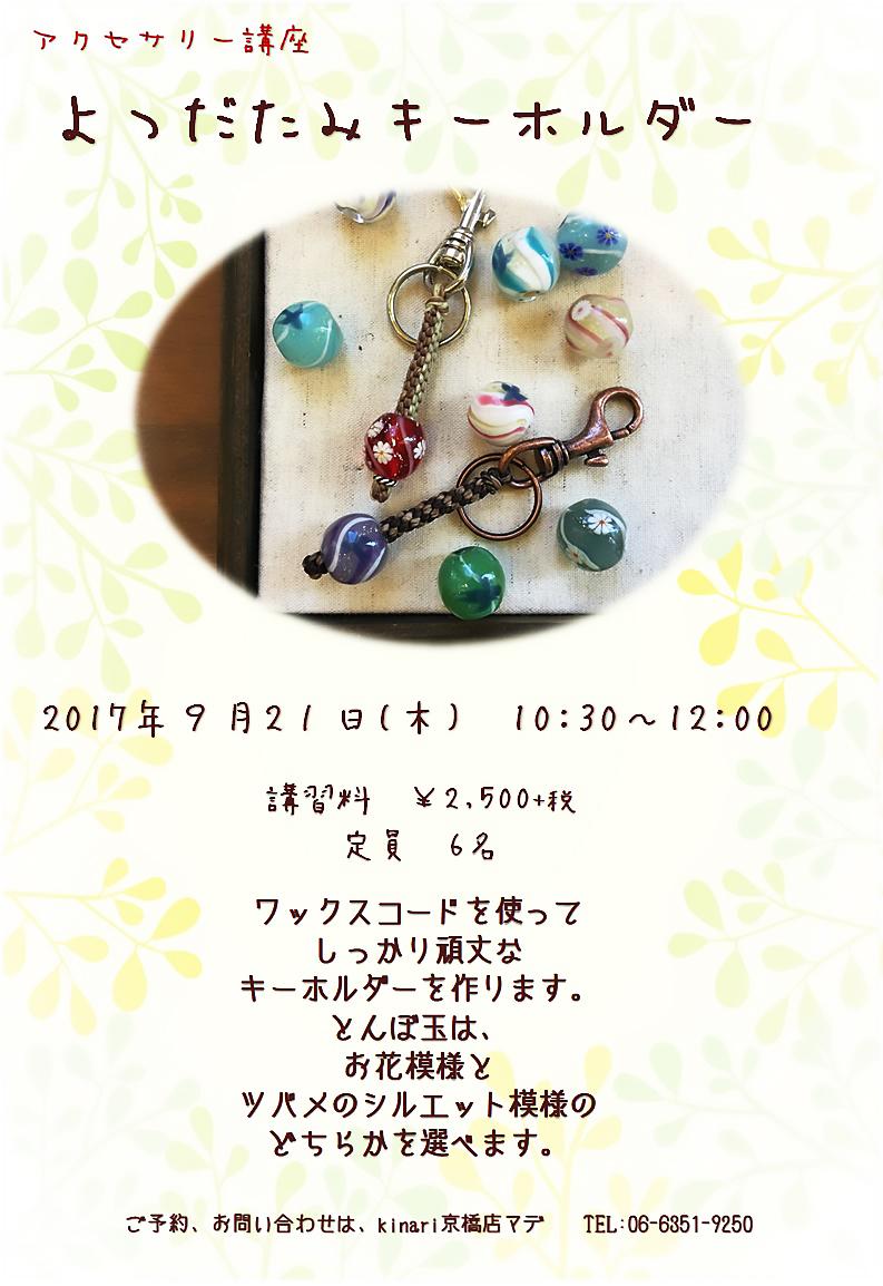とんぼ玉アクセサリー講座in京橋店(大阪) 四つ畳み編みキーホルダー