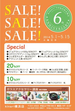 きなりがらす横浜店6周年記念Saleのお知らせ!