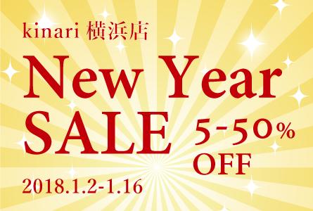 2018年きなりがらす横浜店新春セール!