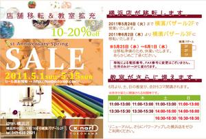 きなりがらす横浜店移転&3周年記念セールのお知らせ