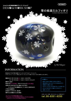 「雪の結晶ミルフィオリ」デモ&ワークショップin京橋校