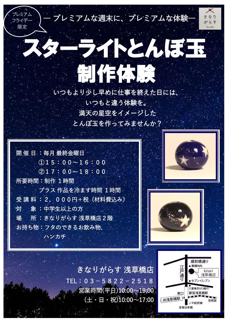 浅草橋店プレミアムフライデーとんぼ玉体験 ポスター