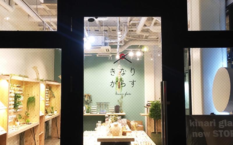 きなりがらす沖縄北谷店1