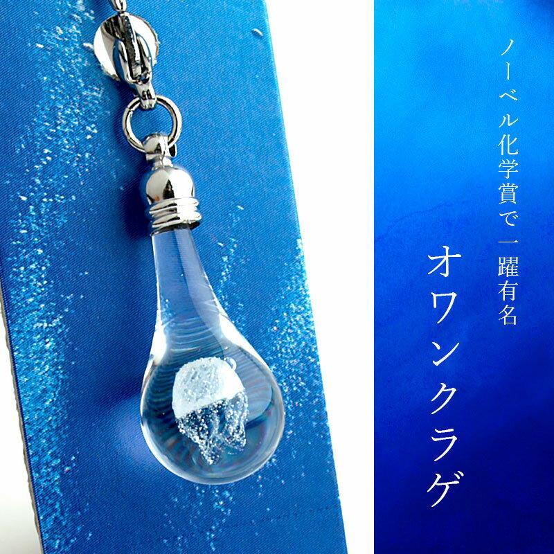 クラゲminiチャーム01-6(オワンクラゲ:蓄光)cha-kurage01-6