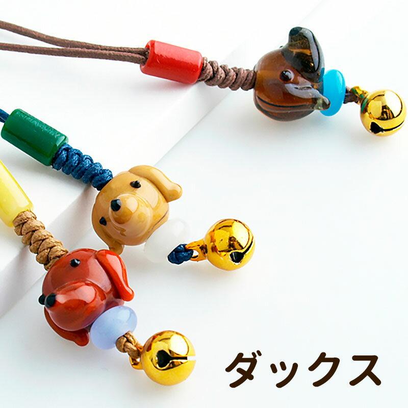 とんぼ玉アクセサリー ワンコストラップ(ダックスフント)stdog01