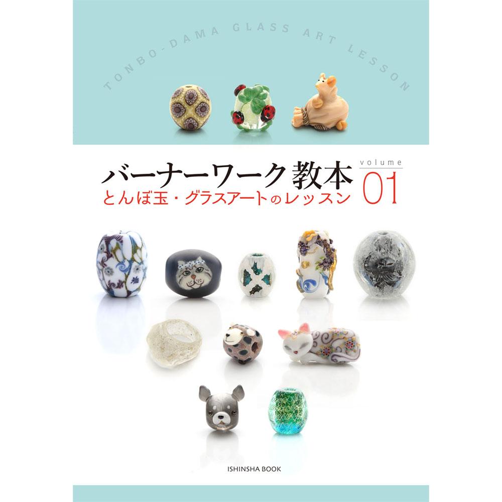 バーナーワーク教本01 -とんぼ玉・グラスアートのレッスン-