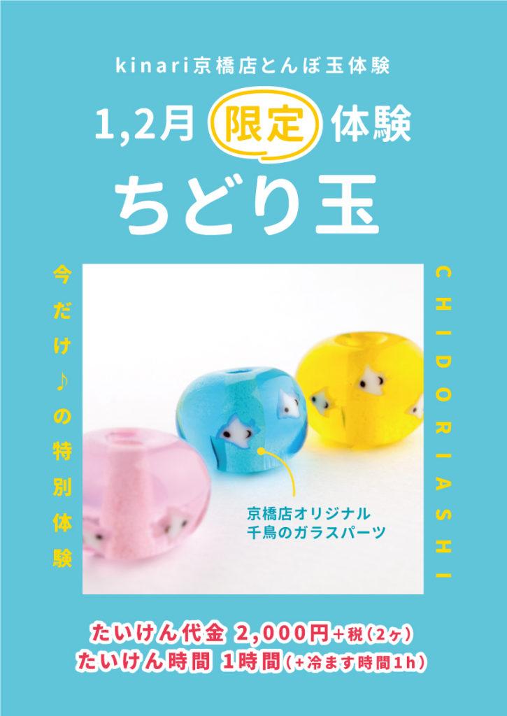 とんぼ玉教室京橋校(大阪) 期間限定とんぼ玉体験 千鳥