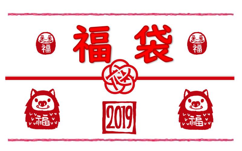 きなりがらす京橋店 2019年福袋