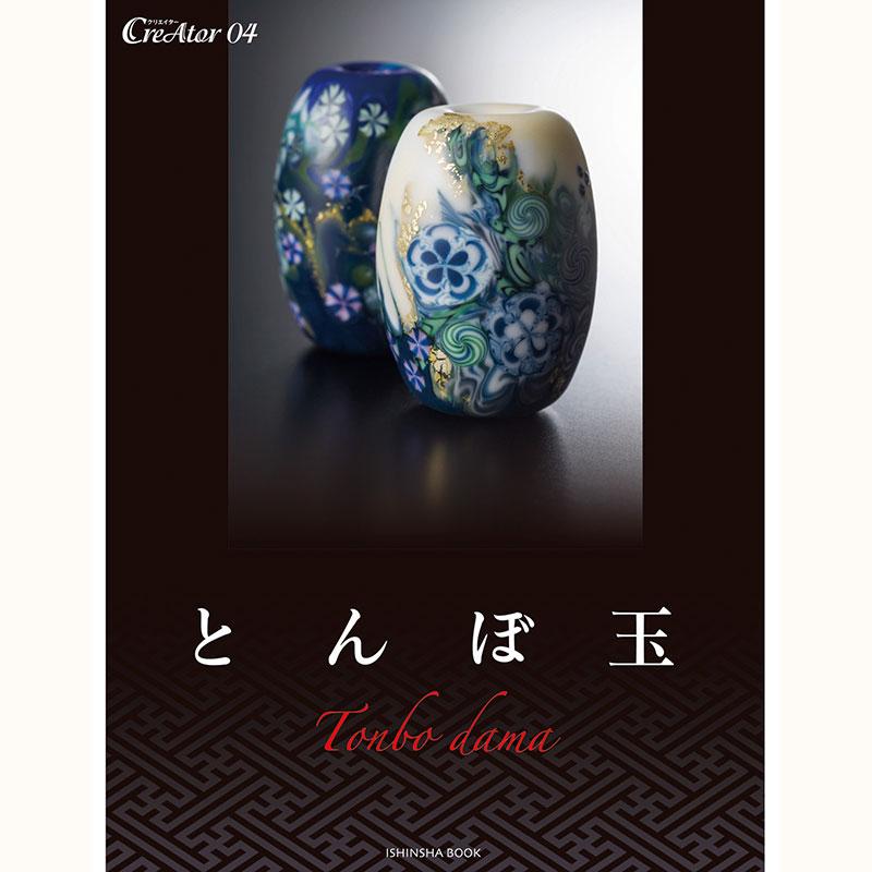 書籍「CreAtor04とんぼ玉」