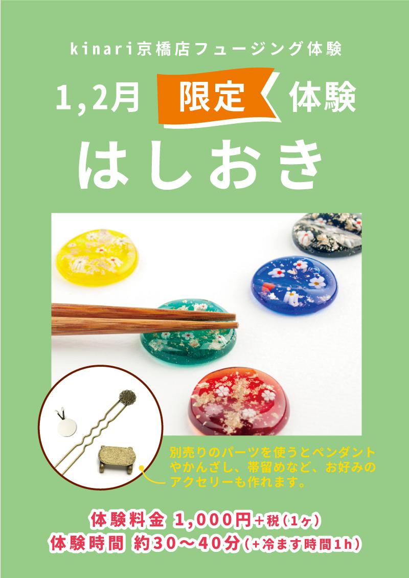 きなりがらす京橋店(大阪) 期間限定ガラスフュージング体験 はしおき