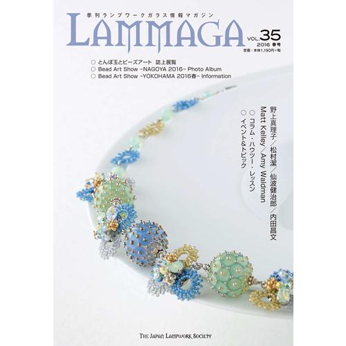 季刊ランプワークガラス情報マガジン(「LAMMAGA」vol.35)lammaga35