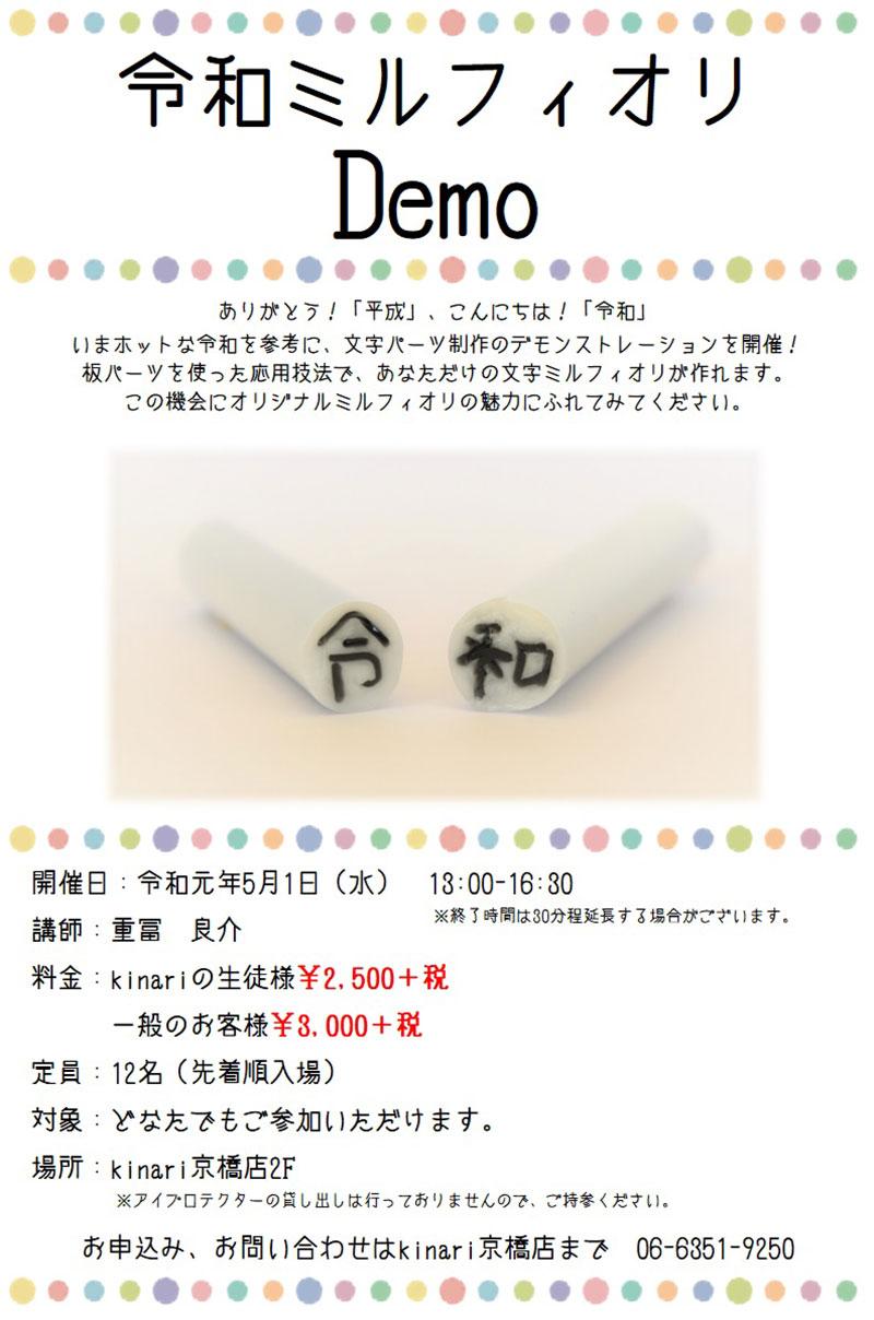 京橋校(大阪) とんぼ玉・バーナーワーク実演2019.5 「令和ミルフィオリ」ポスター