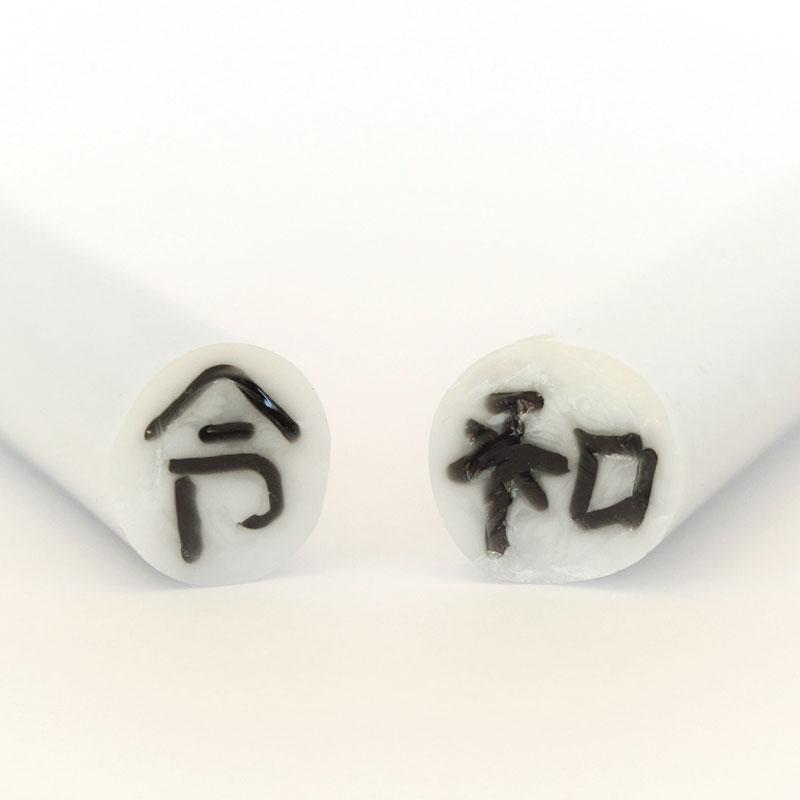 京橋校(大阪) とんぼ玉・バーナーワーク実演2019.5 「令和ミルフィオリ」