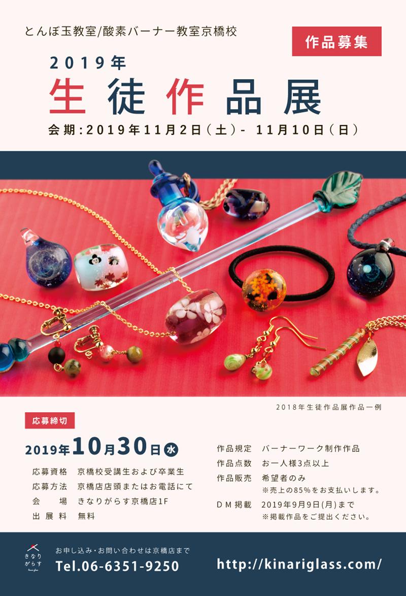 とんぼ玉教室京橋校(大阪)生徒作品展2019