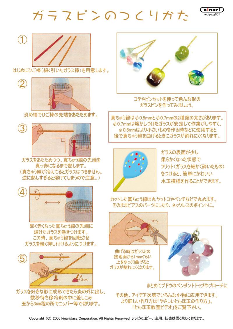 ガラスピンの作り方